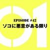 仮面ライダーゼロワン【第42話感想】イズ爆死、或人闇落ち。混沌が加速する!
