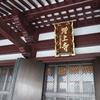 東京観光におすすめ!東京タワー横の「増上寺」は徳川将軍家ゆかりのお寺