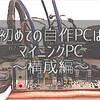 GeForce GTX1060とWindows10で組むコスパのいいマイニングリグの構成