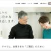 新日本製薬抽選結果発表