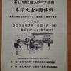 【組み合わせ】第17回茨城スポーツ祭典卓球大会・団体戦