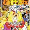 ウルトラマン超闘士激伝 ~オッサン世代でも唸った90年代児童向け漫画の傑作!
