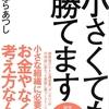 日本のために応援してください。