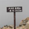 常念岳〜大天井岳〜燕岳【2016/8/24〜8/26】2日目