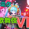 【105】初音ミク 超歌舞伎VR【感想/評価】無料のクセによく出来ているが、接客用には向かない