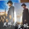 映画「天外者」~大阪をつくった男~ そして映画を作った人たち