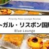 【Blue Lounge】ポルトガル・リスボン空港のプライオリティ・パスで入れる空港ラウンジの利用レビュー