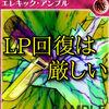 《エレキック・アンプル》公開!霧島ロミンが使うであろう魔法カード!