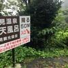 3ヶ月間期間限定オープン!雲見温泉「赤井浜露天風呂」