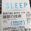 読ログ:ショーン・スティーブンソン著「SLEEP 最高の脳と身体をつくる睡眠の技術」ダイヤモンド社、2017