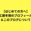 【はじめての方へ】工藤冬樹のプロフィール&このブログについて