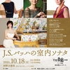 10月18日(日) 新・福岡古楽音楽祭2020 「J.S.バッハの室内ソナタ」(福岡市)