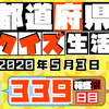 【都道府県クイズ生活】第339回(問題&解説)2020年5月3日