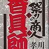 祭りの商人「香具師」 川瀬孝二 貴重な記録