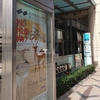 三井記念美術館「国宝 雪松図と動物アート」とインフラ勉強会 1周年記念イベント(1/26)