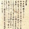小原泫祐/若栗玄さんの手紙