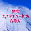 標高3,700メートルの闘い。富士山頂で世界最大の計測範囲のレーダーを作り上げた名もなき男たち。