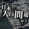 日本の人口減少で起こる問題まとめ