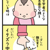 小さな哲学者【生後8カ月】