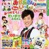 【レビュー】雑誌「NHKのおかあさんといっしょ 2017年4・5月号」が本日発売!(だいすけおにいさん最後の出演!)