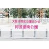 【公園情報】阿波座南公園(最寄り阿波座):大阪市西区公園まとめ