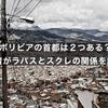ボリビアの首都は2つある? 現地在住者がラパスとスクレの関係を解説します