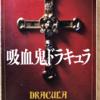 ブラム・ストーカー「吸血鬼ドラキュラ」(創元推理文庫)-3