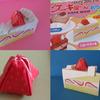 100均の折り紙「ケーキ屋さんおりがみ」で遊ぼう!