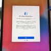 セルラーモデルiPad Pro+ワイモバSIM 初期設定を巡る冒険