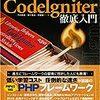 CodeIgniterのチュートリアルで詰まったのは、配列で複数取得することがわかっていなかったから?