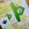 【仙台】杜の都大茶会に一人参加してきました お茶もお菓子もうまいぞ!!!