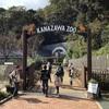 【横浜観光】金沢文庫・金沢動物園観光