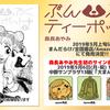 ぶんぶくティーポット+1巻とサイン会のお知らせ【まんだらけ】