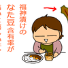福神漬けの「なた豆」