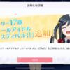 7/31「ストーリー17章(ネタバレあり)」【スクスタ】