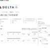 【ニッポン500】デルタ航空のキャンペーン、順調に進めています。