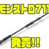 【ツララ】ビッグベイト特化ベイトロッド「モンストロ711」発売!