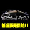 【DRT×バックラッシュ】ショップオリカラ「タイニークラッシュ AGスメルト」通販の抽選受付開始!