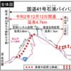 岐阜県 国道41号石浦バイパスの一部(宮峠トンネル)が開通
