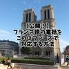 【公開!】フランス語の突然の電話を、この3フレーズで対応する方法