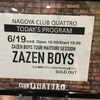 ZAZEN BOYS TOUR MATSURI SESSION @名古屋CLUB QUATTRO(2019.6.19)感想