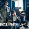 華流イケメン白宇(バイ・ユー)見・参❗『紳士探偵L~魔都・上海の事件録』