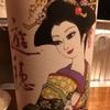 遊穂、生酛純米生酒の味。