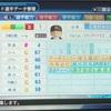 300.オリジナル選手 神将銀選手(パワプロ2019)