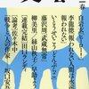 藤沢周さんの新作 「武蔵無常」と「或る小景、黄昏のパース」