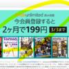 【1ヶ月100円以下】あのKindle Unlimitedを89%安く利用する方法