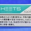ヒーツ・フレッシュエメラルド(HEETS FRESH EMERALD)をアイコス互換機、グローハイパープラス、プルームエス2.0で吸う