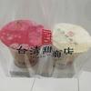 台湾甜商店の芋圓と黒糖仙草ミルクが美味しすぎる!