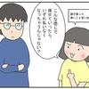 【ダイエット日記】番外編 ダイエット中の夫婦の会話