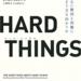 読めば読むほど眩暈がする『HARD THINGS』~答えがない難問と困難にきみはどう立ち向かうか~/ベン ホロウィッツ (著)